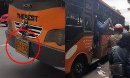 หาเลขเด็ดต่อ ไม่รอแล้วนะ! ชาวเน็ตแชร์ทะเบียนรถเมล์ฉาว หลังคนขับถีบหนุ่มกลางกรุง