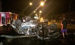 โครมเดียว! รถเก๋งเสียหลักพลิกคว่ำ ไฟลุกท่วม ย่างสด 1 ศพ สาหัส 2 ราย