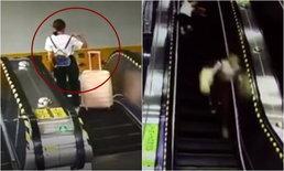 สาวประมาท ปล่อยมือจากกระเป๋าเดินทาง ร่วงกวาดคนบนบันไดเลื่อนล้มเจ็บระนาว