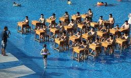 """โรงเรียนในฉงชิ่งปิ๊งไอเดีย จัด """"ห้องเรียนในน้ำ"""" คลายร้อนให้นักเรียน"""