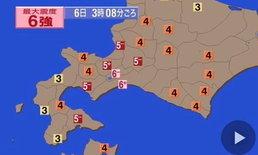 สถานทูตไทยในโตเกียวเผยแผ่นดินไหวฮอกไกโด เจ็บ 120 สูญหาย 19 ปิดสนามบินนิวชิโตเซะ