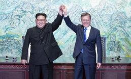 สองเกาหลีเตรียมพบกันครั้งที่ 3 หลังมะกัน-โสมแดงส่อแววไม่ลงรอยกัน