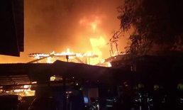 ไฟไหม้ชุมชนตากสิน 4 เผาวอดบ้านร่วม 40 หลัง ชาวบ้านหนีตายวุ่น