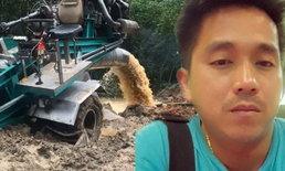 เปิดตัว หนุ่มนครปฐมเจ้าของเครื่องสูบน้ำพลังช้าง ช่วย 13 ชีวิตติดถ้ำหลวง