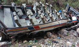 รถบัสอินเดียตกร่องเหว เสียชีวิต 48 ราย คาดเหตุบรรทุกคนเกิน