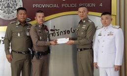 เชิดชูตำรวจน้ำดี! ผบช.ภาค 4 มอบรางวัลรองสารวัตรไต่ตึกช่วยหญิงท้องแก่