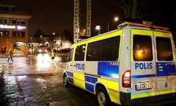 ระทึก เกิดเหตุกราดยิงกลางเมืองที่สวีเดน บาดเจ็บหลายคน