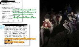 """""""ชาวเน็ตญี่ปุ่น"""" แห่ชมการศึกษาไทย หลังตะลึง """"ทีมหมูป่า"""" พูดภาษาอังกฤษได้"""