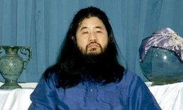 """ญี่ปุ่นประหารแขวนคอ """"เจ้าลัทธิโอมชินริเกียว"""" ผู้ก่อเหตุปล่อยแก๊สพิษสังหารหมู่เมื่อ 23 ปีก่อน"""