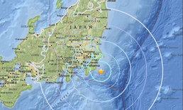 แผ่นดินไหวที่ญี่ปุ่น 5.9 ไม่มีคำเตือนสึนามิ