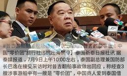 """ชาวเน็ตจีนเดือด ไม่พอใจคำพูด """"พล.อ.ประวิตร"""" เอ่ยถึงเหตุเรือล่มภูเก็ต"""