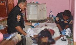 สาวหนีสามีมาเช่าหอพัก ถูกฆ่าปาดคอ-แทงไส้ทะลัก ศพกลิ่นโชยมานอกห้อง