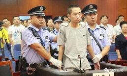 ศาลจีนตัดสินประหารชีวิต หนุ่มมือมีดสังหารหมู่เด็กมัธยมต้น 9 ศพ