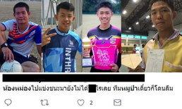 """ชาวเน็ตไม่เชื่อ """"3 หมูป่า"""" จะได้สัญชาติไทย เพราะแม้แต่ """"น้องหม่อง""""  ยังไม่ได้เลย"""