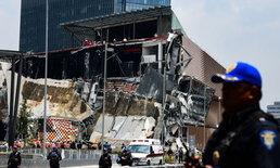 มีเวลาหนีตาย 5 นาที ผู้คนเฝ้ายืนดู ห้างเม็กซิโกถล่มต่อหน้าต่อตา