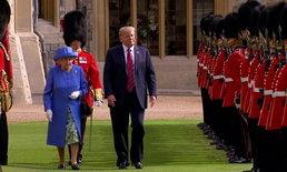 ทรัมป์-ภริยา เข้าเฝ้าควีนเอลิซาเบธที่ 2 ท่ามกลางการประท้วงหนักในลอนดอน