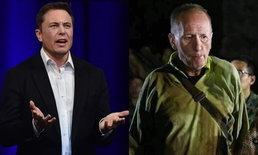 """""""อีลอน มัสก์"""" ไม่จบ! ด่ากลับนักสำรวจถ้ำหลวง """"เฒ่าหัวงู"""" หลังหาว่าส่งแคปซูลมาเอาหน้า"""