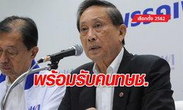 """เลือกตั้ง 2562: """"ปลอดประสพ"""" ยืนยัน เพื่อไทยพร้อมต้อนรับสมาชิกไทยรักษาชาติที่ถูกยุบ"""