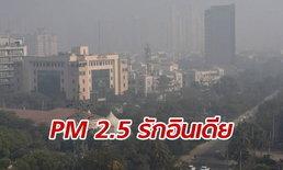 """อินเดียขึ้นแท่นแชมป์ """"ประเทศอากาศมลพิษ"""" ติดอันดับโลกถึง 22 เมือง"""
