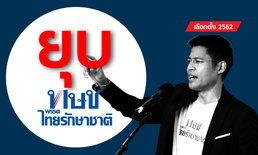 """""""ยุบพรรคไทยรักษาชาติ"""" ศาลรัฐธรรมนูญถอนสิทธิการเมืองกรรมการบริหาร 10 ปี"""