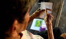 คุณตาชาวสวนวัย 91 แทบล้มทั้งยืน เงินในบัญชี 5 ล้านล่องหน ธนาคารไม่ตอบใครถอนไป