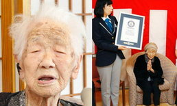 """""""ยายทานากะ"""" วัย 116 ปี ได้รับการรับรองเป็นผู้ที่มีอายุยืนที่สุดในโลก"""