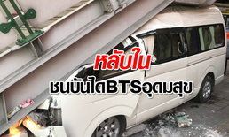 รถตู้พุ่งชนบันไดBTSอุดมสุข คนขับเจ็บ-สารภาพหลับใน