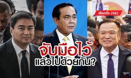 เลือกตั้ง 2562: ส่องทิศทางการเมืองสองขั้วครึ่ง?