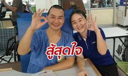 กว่าจะยืนได้อีกครั้ง หนุ่มจีนเหยื่อระเบิดราชประสงค์ กับการรักษาตัวในไทยนาน 3 ปีครึ่ง