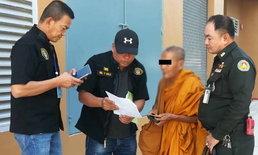 รวบคาผ้าเหลือง พระเฒ่าข่มขืนเด็กหญิง 4 ขวบ คาสำนักสงฆ์