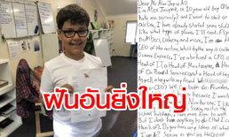 เด็ก 10 ขวบเขียนถามผู้นำแควนตัส หวังเปิดสายการบินคู่แข่ง ซีอีโอตอบกลับสุดประทับใจ