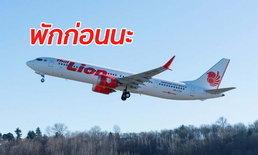 กพท.สั่งไทยไลอ้อนแอร์ พักใช้เครื่องบินโบอิ้ง 737 แม็กซ์ 9