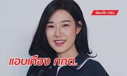 """เลือกตั้ง 2562: คดีพลิก! """"วันทิพย์"""" ผู้สมัคร ส.ส.เสรีรวมไทย ยอมรับเขียนเองเรียนวุฒิ ป.6"""