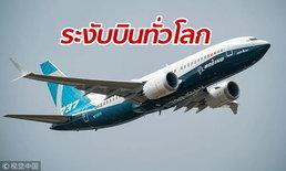 """""""โบอิ้ง"""" ระงับบินชั่วคราว ห้ามใช้เครื่อง 737 แม็กซ์ ทุกลำทั่วโลก"""