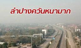 ลำปางเจอพิษควันไฟป่า ค่า PM 2.5 ยังพุ่ง ม.ธรรมศาสตร์ประกาศปิดศูนย์