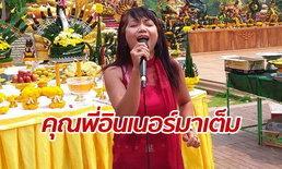 สาวอุดรฯ ถูกหวย 15 งวดซ้อน จับไมค์ร้องเพลงถวายกลางเกาะคำชะโนด (มีคลิป)