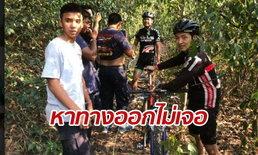กู้ภัยตามหาวุ่น 2 นักปั่นหลงทางกลางหุบเขาป่าสองพี่น้อง นานกว่า 10 ชั่วโมง