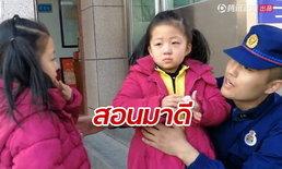 เด็กหญิงฝาแฝด 5 ขวบ หลงทางเดินไปหาดับเพลิงให้ช่วย บอกโรงเรียนเคยสอน