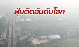 """คุณภาพอากาศวิกฤต """"เหนือ-อีสาน"""" PM 2.5 แตะพุ่งเกิน 300 ติดอันดับโลก"""