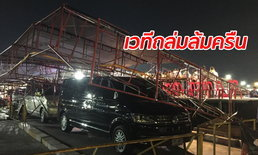 """โคราชระทึก เวทีปราศรัย """"พรรคภูมิใจไทย"""" หงายหลังพังถล่มทับรถ """"ศักดิ์สยาม ชิดชอบ"""""""