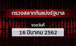 ตรวจหวย ตรวจรางวัลที่ 1 ผลสลากกินแบ่งรัฐบาล งวด 16 มีนาคม 2562
