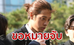 """จองจุนยอง ไม่รอด! อัยการ """"ขอหมายจับ"""" ปมแอบถ่าย-ปล่อยคลิปเซ็กซ์ห้องแชท"""