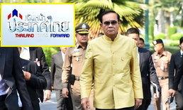 """24 มีนาคม ประกาศยกเว้น """"เดินหน้าประเทศไทย"""" เพื่อให้ติดตามผลเลือกตั้ง"""