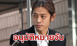 จองจุนยอง โดนรวบคาศาล! หลังอนุมัติหมายจับข้อหาแอบถ่าย-ส่งต่อคลิปเซ็กซ์