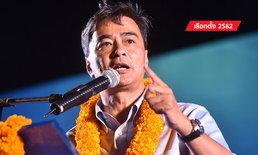 เลือกตั้ง 2562: อภิสิทธิ์ ประกาศทิ้งทวนพิสูจน์ชีวิตการเมือง 27 ปี เดินหน้าประชาธิปไตยสุจริต
