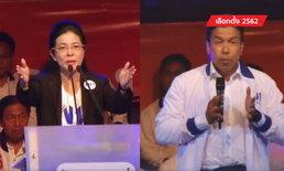 เลือกตั้ง 2562: เพื่อไทย ปราศรัยโค้งสุดท้าย ย้ำต้องเลือกให้ถล่มทลาย แข่งตั้งรัฐบาลกับ ส.ว. 250 เสียง