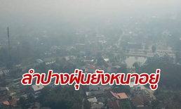 ลำปางฝุ่นละอองรีเทิร์น PM 2.5 พุ่งปรี๊ด แม้ไม่มีไฟป่า คาดเพราะก่อสร้างถนน