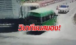 คลิปรถพ่วงมรณะพุ่งชนรถตู้ กวาดตกคลอง ดับ 11 ศพ รอดชีวิต 4 ราย