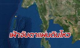 แผ่นดินไหวขนาด 5.1 เขย่า 2 ครั้งซ้อน กลางทะเลอันดามัน ปภ.สั่งเฝ้าจับตา
