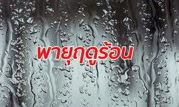 ประกาศกรมอุตุฯ ฉบับที่ 4 พายุฤดูร้อน บริเวณประเทศไทยตอนบน 23-27 มี.ค.